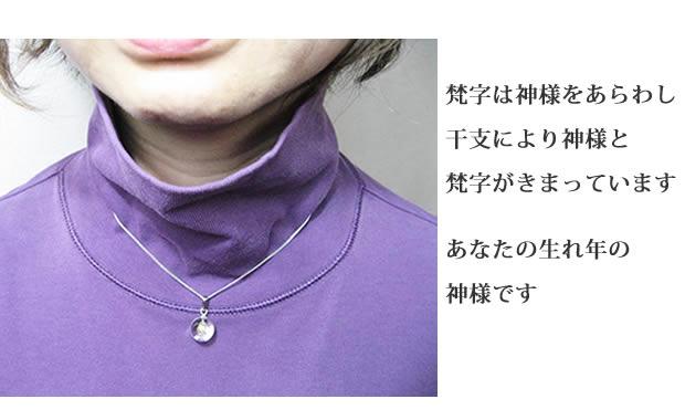 水晶ネックレス 女性 干支梵字 水晶玉チェーンネックレス