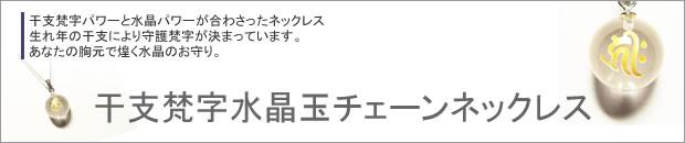 干支梵字水晶玉チェーンネックレス