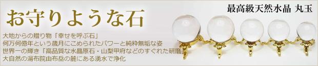 水晶玉・お守りの石