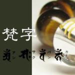パワーストーン干支梵字のアイテム/干支梵字・守り本尊八神・生まれ年の早見表