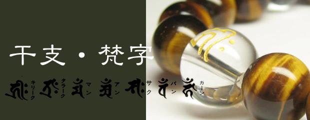 干支梵字のパワーストーン・水晶特集