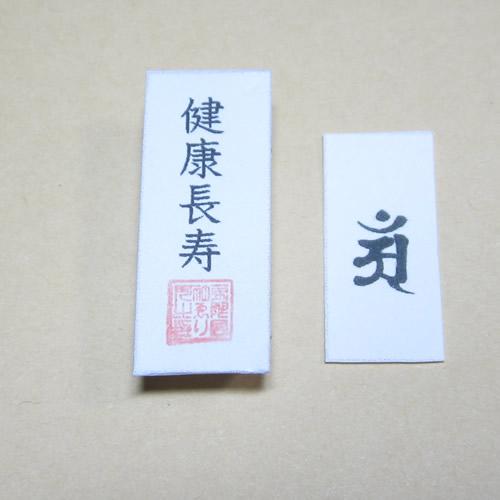 omamori-kennkou