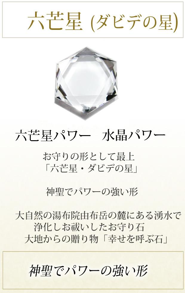願い事を叶える幸運石・幸運を呼び込む 六芒星パワーと水晶パワーの水晶カット六芒星