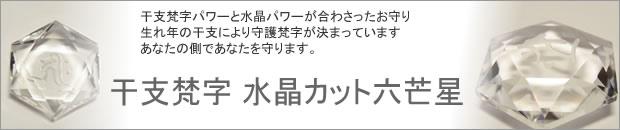 干支梵字 水晶カット六芒星/干支梵字パワーと水晶パワーが合わさったお守り
