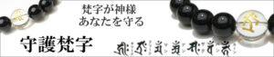 守護梵字 オニキス10mm数珠ブレスレット パワーストーン