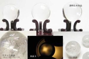 水晶玉の見分け方