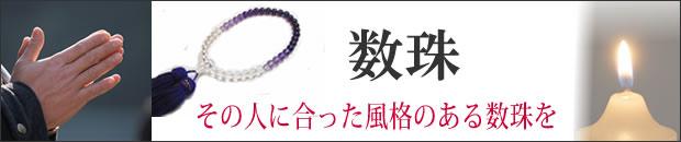 数珠 その人に合った風格のある数珠を