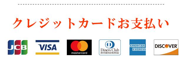 クレジットカードお支払い