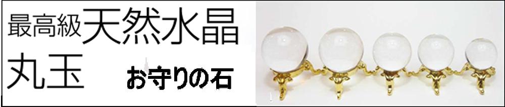 最高級天然水晶丸玉 お守りの石