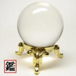 最高級 天然 水晶 丸玉1.3寸 台座付