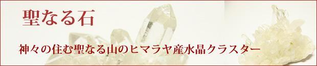 聖なる石 ヒマラヤ産水晶クラスター