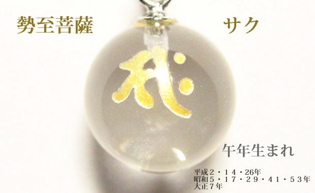 干支梵字 「勢至菩薩 サク」 水晶玉