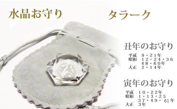 干支梵字タラーク 虚空蔵菩薩 水晶カット六芒星