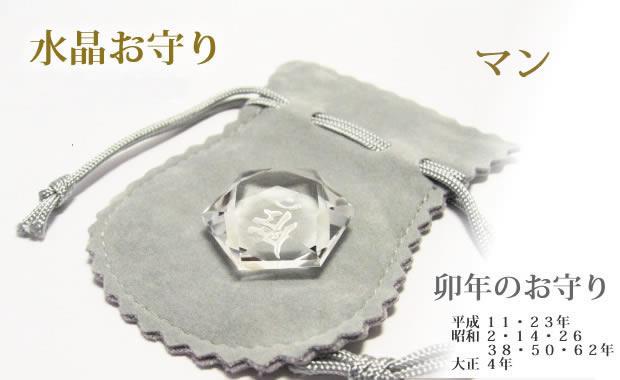 干支梵字マン 文殊菩薩 水晶カット六芒星