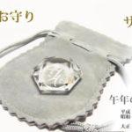 干支梵字サク 勢至菩薩 水晶カット六芒星