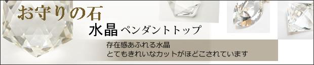 お守りの石 水晶ペンダントトップ