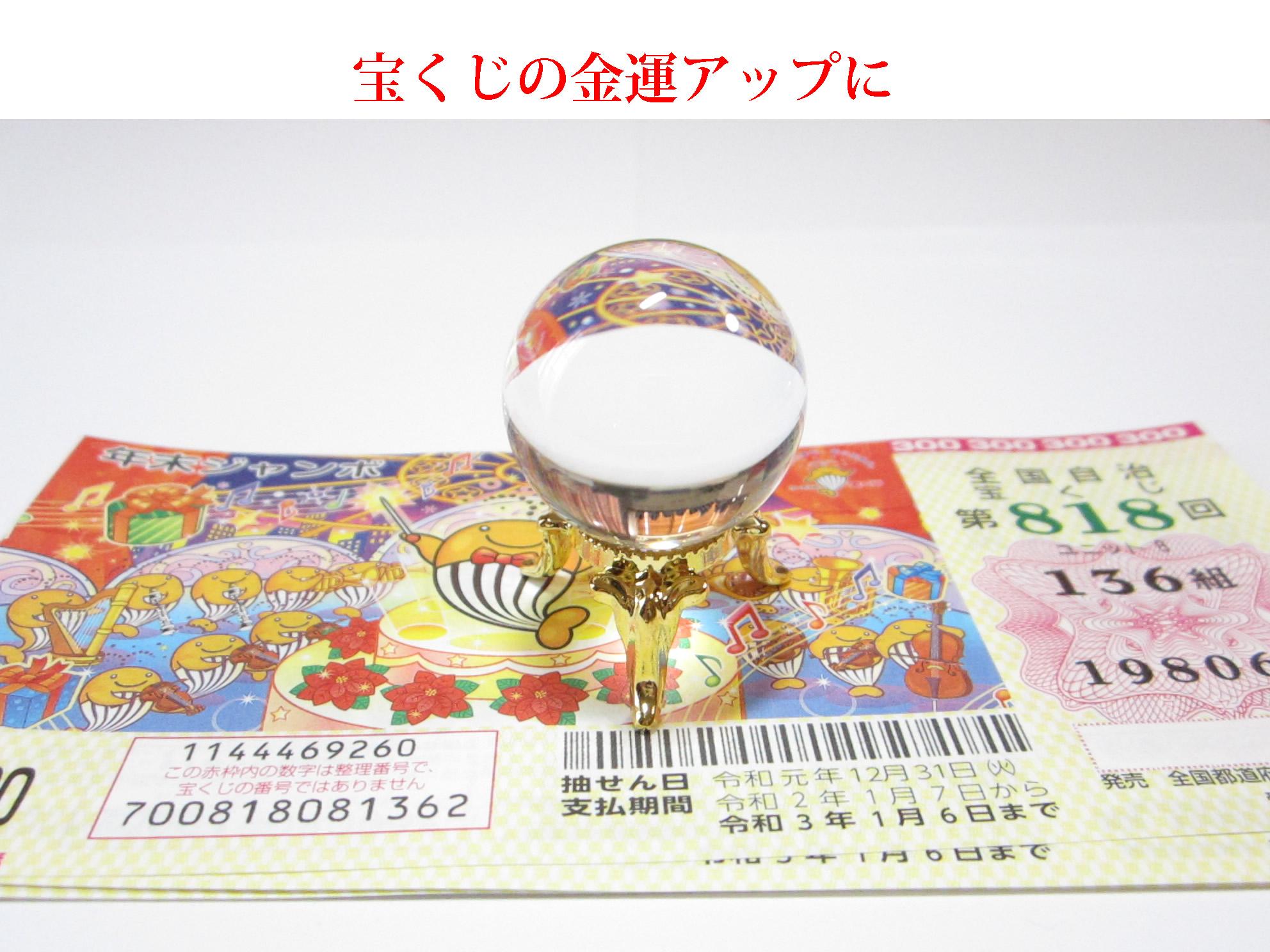 宝くじの金運を上げる金運万倍水晶大玉