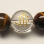 守護梵字「阿弥陀如来 キリーク」タイガーアイ10mm数珠ブレスレット